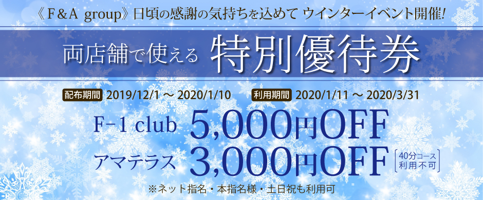 ◆WINTER EVENT◆
